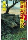覇者の戦塵1944 - ラングーン侵攻 上