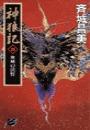 神狼記III - 血風の漠野