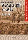 戦時演芸慰問団 - 「わらわし隊」の記録 - 芸人たちが見た日中戦争