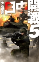 日中開戦5 肥後の反撃