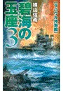 碧海の玉座3 - ラバウル沖海戦