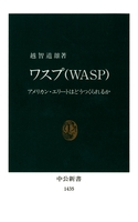 ワスプ (WASP): アメリカン・エリートはどうつくられるか
