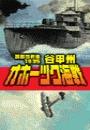 覇者の戦塵1935 - オホーツク海戦