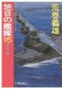 旭日の艦隊15 - 鉄十字の鎌
