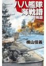 八八艦隊海戦譜 開戦篇