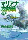 鋼鉄の海嘯 - マリアナ攻防戦