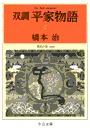双調平家物語2 - 飛鳥の巻(承前)