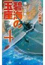 碧海の玉座4 - ソロモンの覇者