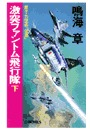 原子力空母「信濃」 - 激突ファントム飛行隊 下