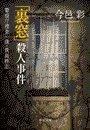 「裏窓」殺人事件 - 警視庁捜査一課・貴島柊志
