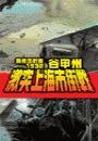 覇者の戦塵1932 - 激突上海市街戦