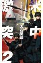 米中激突2 - 楽園の軍楽隊
