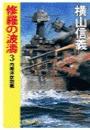 修羅の波濤3 - 内南洋攻防戦