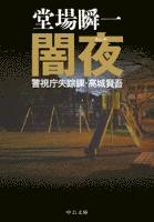 『闇夜 - 警視庁失踪課・高城賢吾』の電子書籍