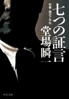 『七つの証言 - 刑事・鳴沢了外伝』の電子書籍