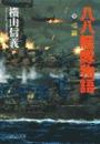 八八艦隊物語5 - 弔鐘
