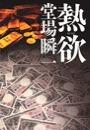 『熱欲 - 刑事・鳴沢了』の電子書籍