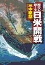 旭日の鉄十字 - 日米開戦