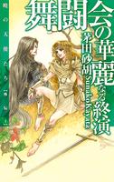 舞闘会の華麗なる終演 - 暁の天使たち外伝1