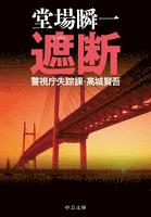 『遮断 - 警視庁失踪課・高城賢吾』の電子書籍