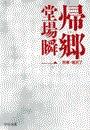 『帰郷 - 刑事・鳴沢了』の電子書籍