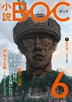 小説 BOC 6