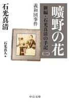 曠野の花 新編・石光真清の手記(二)義和団事件