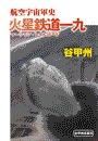 航空宇宙軍史 - 火星鉄道一九