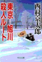 東京-旭川殺人ルート