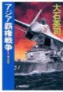 アジア覇権戦争1 - 南沙争奪