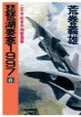 琵琶湖要塞1997 6 - 二千年紀末平和創造篇