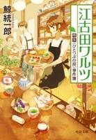 江古田ワルツ 喫茶〈ひとつぶの涙〉事件簿