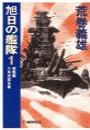 旭日の艦隊1 - 超戦艦日本武尊出撃