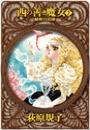 西の善き魔女2 - 秘密の花園