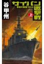 覇者の戦塵1944 サイパン邀撃戦 上