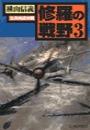 修羅の戦野3 - 北満州追撃戦