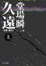 『久遠(上) - 刑事・鳴沢了』の電子書籍