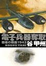 覇者の戦塵1943 - 電子兵器奪取