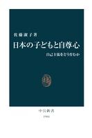 日本の子どもと自尊心 自己主張をどう育むか