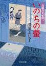 いのちの螢 - 高瀬川女船歌二
