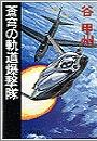蒼穹の軌道爆撃隊
