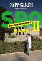 『SROII - 死の天使』の電子書籍