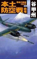 覇者の戦塵1944 本土防空戦 前哨