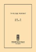 中公DD 『中央公論』時評2017