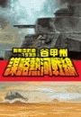 覇者の戦塵1933 - 謀略熱河戦線