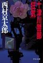 十津川警部「狂気」