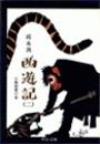 西遊記(二) - 三蔵創業の巻