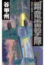 覇者の戦塵1944 - 翔竜雷撃隊