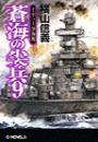 蒼海の尖兵9 - イギリス沖海戦