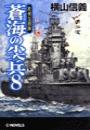蒼海の尖兵8 - 欧州包囲陣